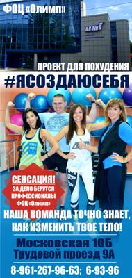 Физкультурно-оздоровительный центр Олимп
